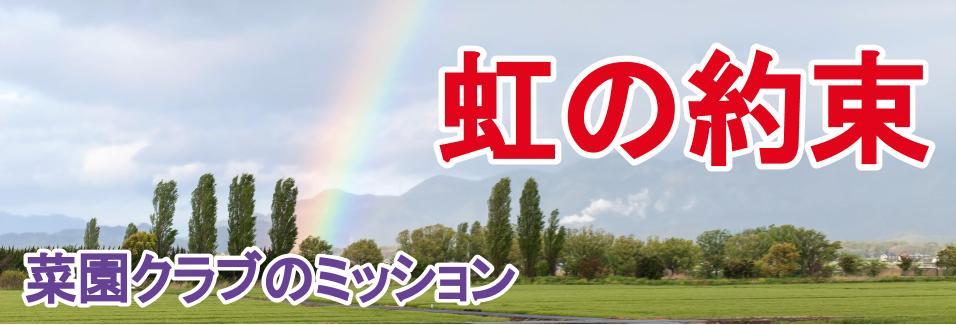 虹の約束 菜園クラブのミッション