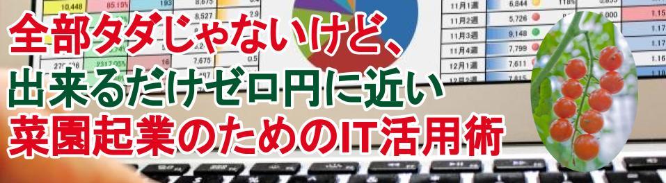 全部タダじゃないけど、出来るだけゼロ円に近い菜園起業のためのIT活用術