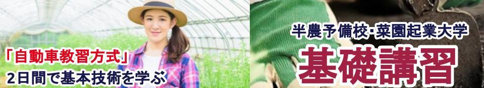自動車教習方式・2日間で基本技術を学ぶ。半農予備校・菜園起業大学「基礎講習」