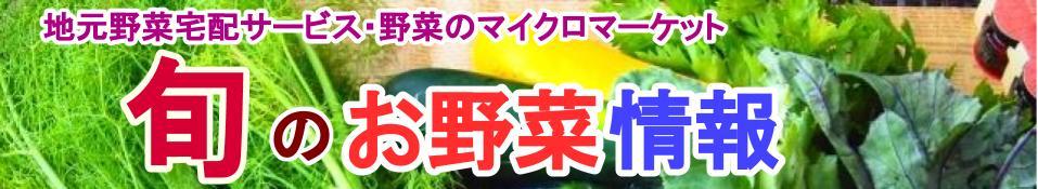 旬のお野菜情報